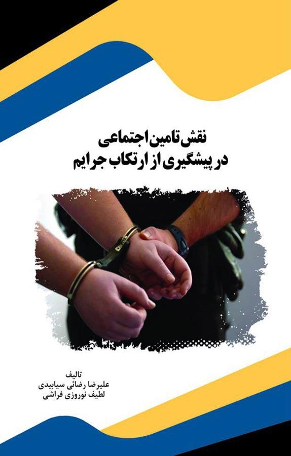 نقش تامین اجتماعی در پیشگیری از ارتکاب جرایم