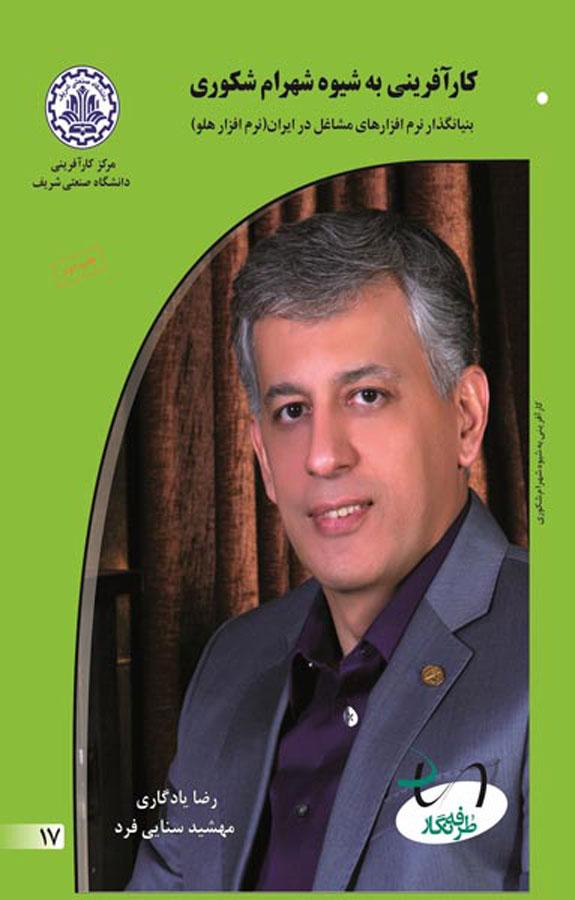 كارآفرينی به شيوه شهرام شكوری: بنیانگذار نرم افزارهای مشاغل در ایران(نرم افزار هلو)