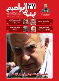 مجله ماهنامه پیام ابراهیم شماره ۲۷