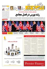 مجله هفتهنامه اقتصاد برتر شماره ۲۹۵