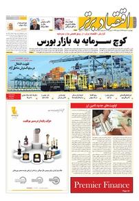 مجله هفتهنامه اقتصاد برتر شماره ۲۹۸