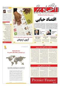 مجله هفتهنامه اقتصاد برتر شماره ۳۰۰