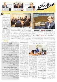 مجله هفتهنامه عصر لارستان شماره ۸۱