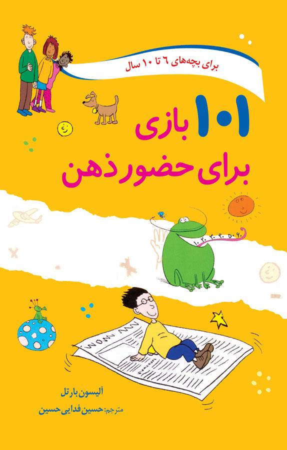 ۱۰۱ بازی برای حضور ذهن :به همراه معماهایی برای کودکان