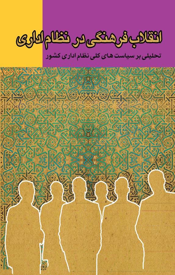 کتاب انقلاب فرهنگی در نظام اداری