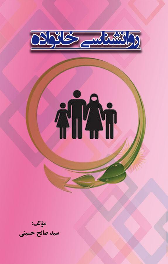 کتاب روانشناسی خانواده
