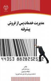 کتاب مدیریت خدمات پس از فروش پیشرفته