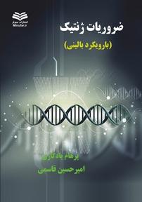 کتاب ضروریات ژنتیک - رویکرد بالینی