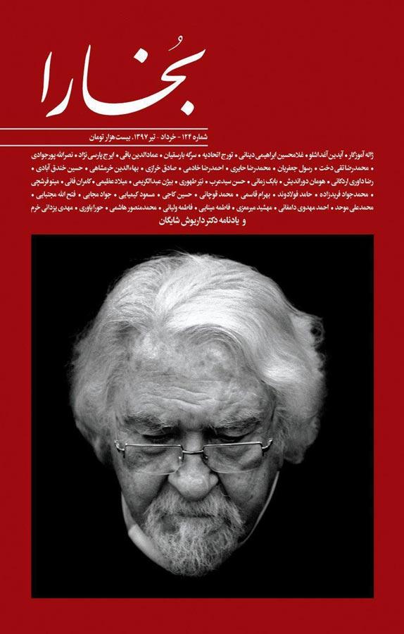 مجله فرهنگی هنری بخارا: شماره ۱۲۴