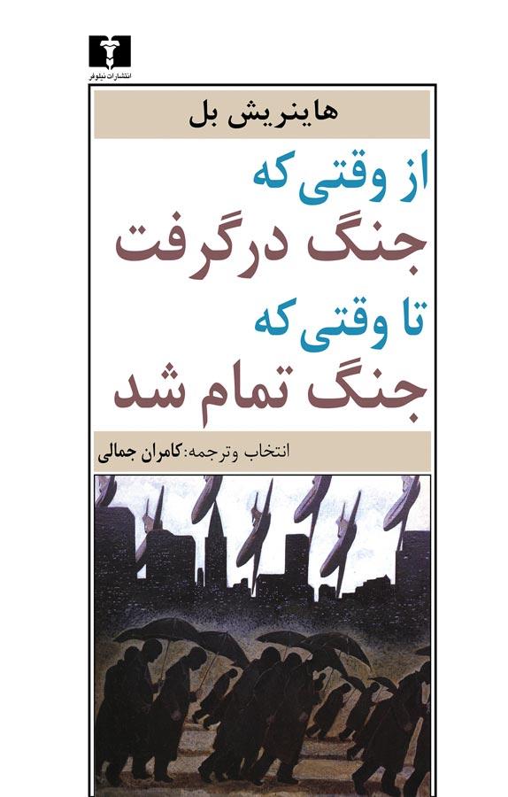 کتاب از «وقتی جنگ درگرفت» تا «وقتی جنگ تمام شد»
