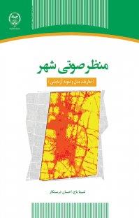 کتاب منظر صوتی شهر