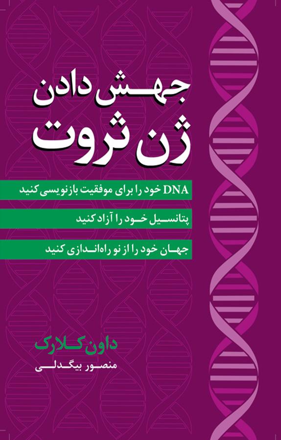 کتاب جهش دادن ژن ثروت
