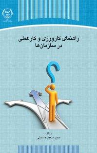 کتاب راهنمای کارورزی و کار عملی در سازمانها