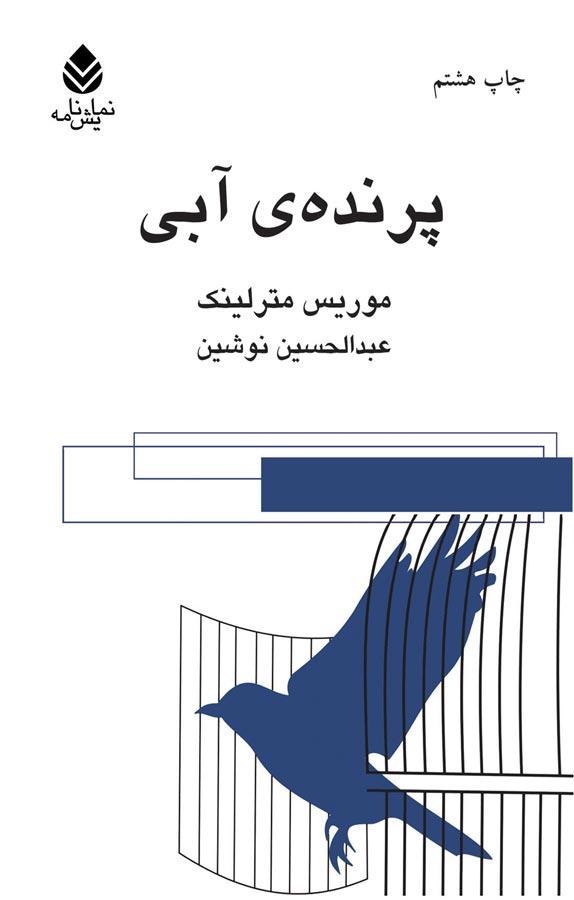 کتاب پرنده آبی