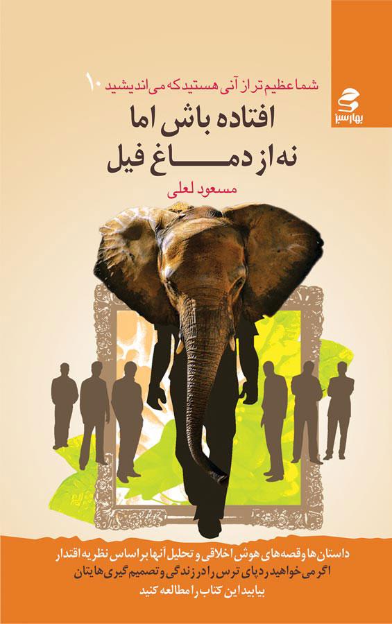 کتاب افتاده باش اما نه از دماغ فیل