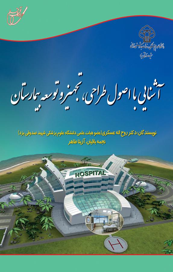 کتاب آشنایی با اصول طراحی، تجهیز و توسعه بیمارستان