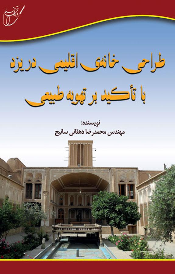 کتاب طراحی خانهی اقلیمی در یزد