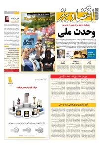 مجله هفتهنامه اقتصاد برتر شماره ۳۰۲