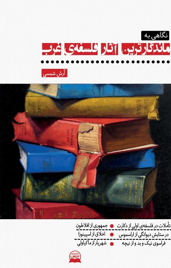 کتاب نگاهی به ماندگارترین آثار فلسفهی غرب