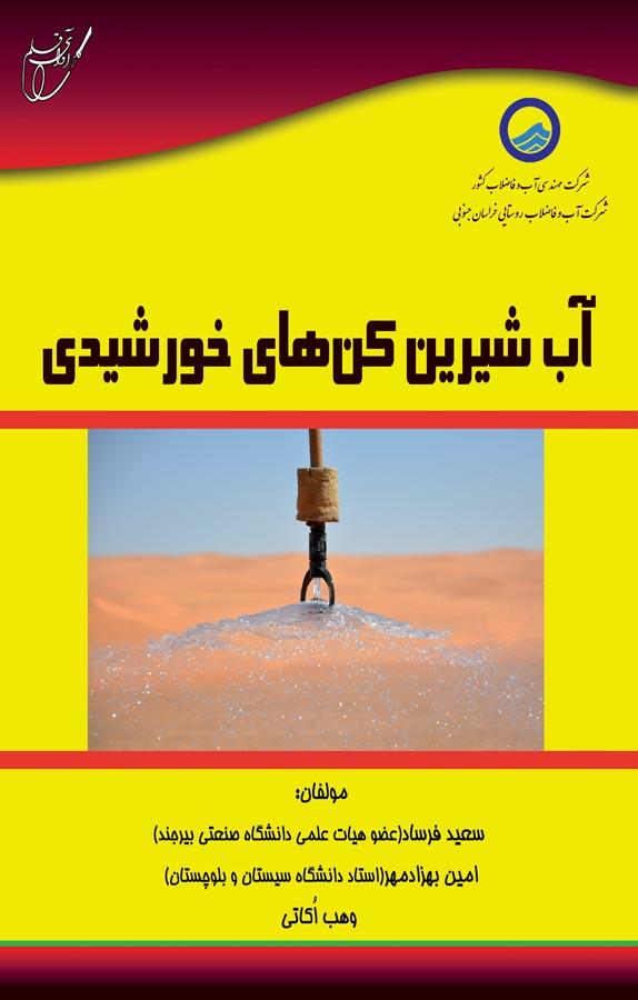 کتاب آب شیرینکنهای خورشیدی