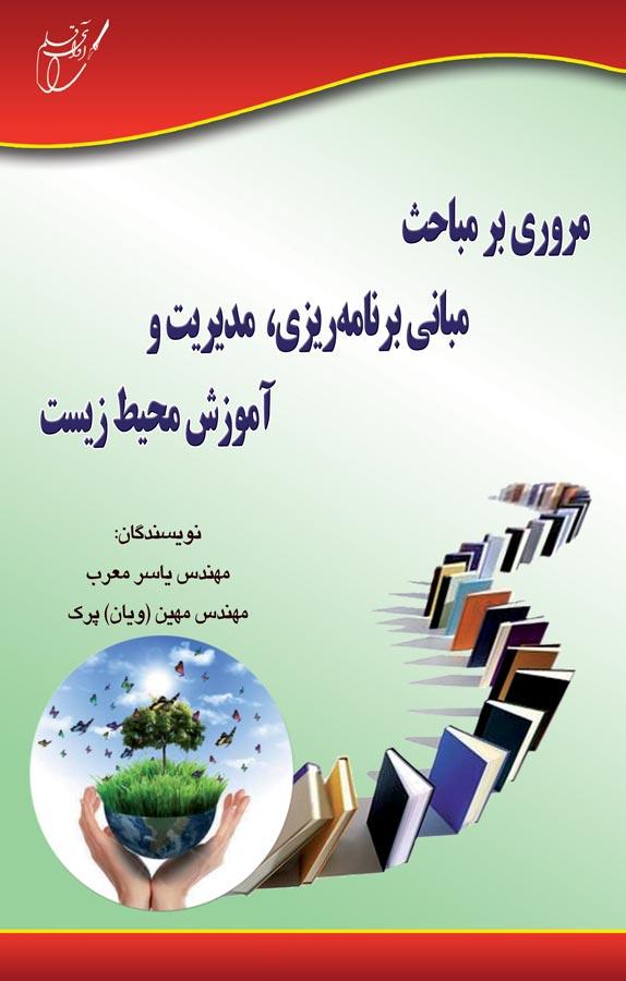 کتاب مروری بر مباحث مبانی برنامهریزی، مدیریت و آموزش محیط زیست