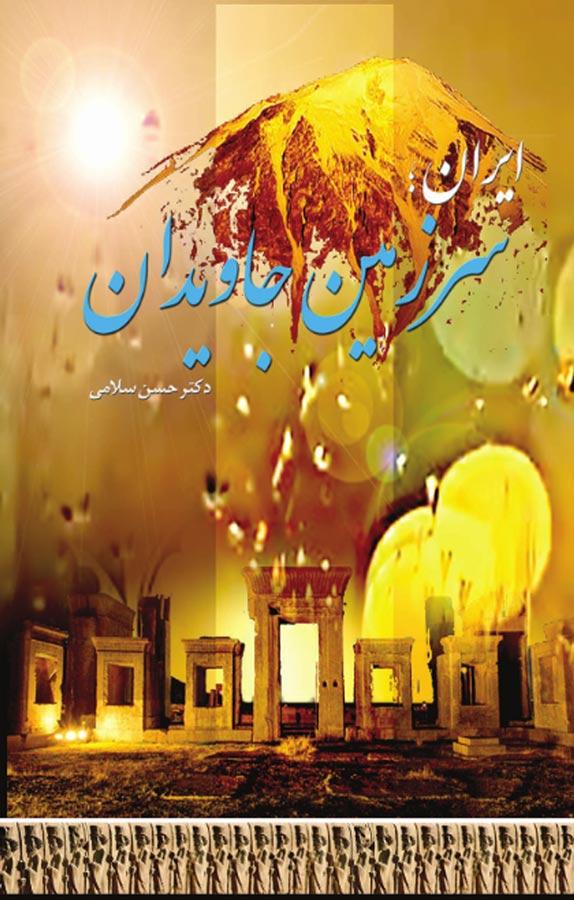 ایران،سرزمین جاویدان