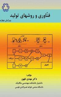 فناوری و روشهای تولید (نسخه PDF)