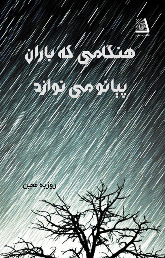 کتاب هنگامی که باران پیانو مینوازد