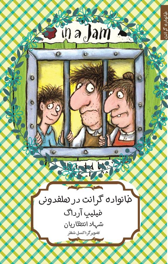 کتاب خانوادهی گرانت در هلفدونی