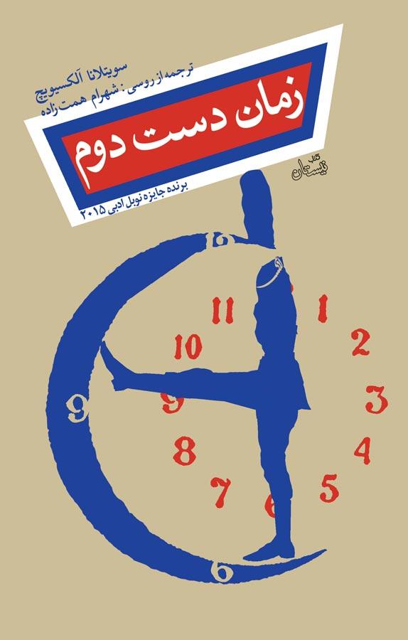 کتاب زمان دستدوم