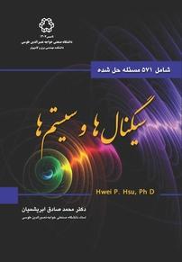 کتاب سیگنالهای و سیستمها: شامل ۵۷۱  مسئله حل شده (نسخه PDF)