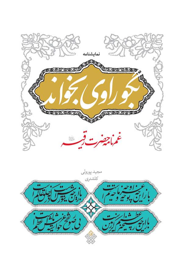 بگو راوی بخواند: غمنامه حضرت رقیه (س)