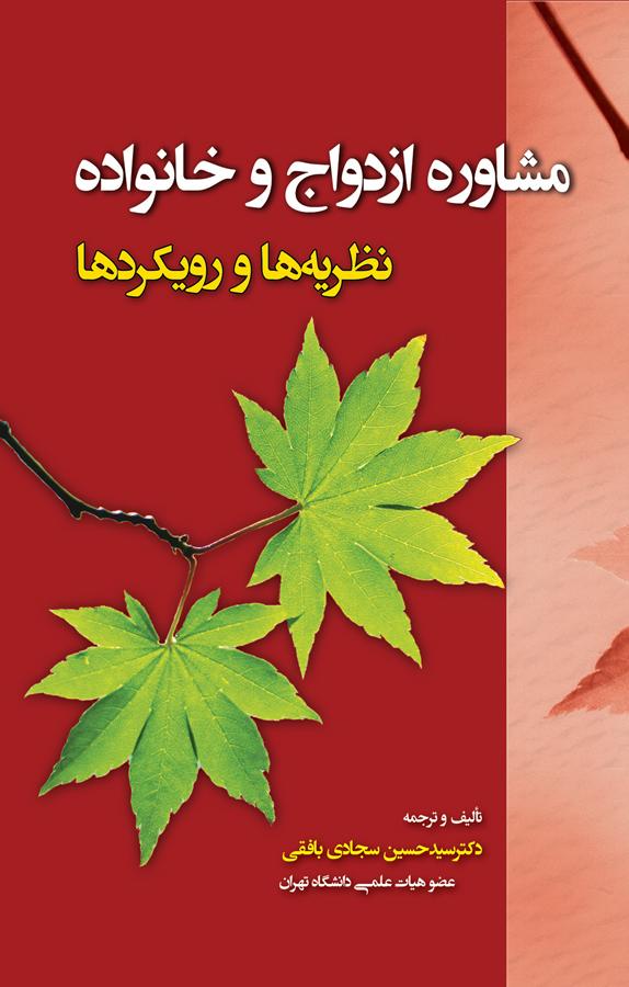 کتاب مشاوره ازدواج و خانواده