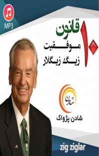 ۱۰قانون موفقیت (زیگ زیگلار) - نسخه صوتی