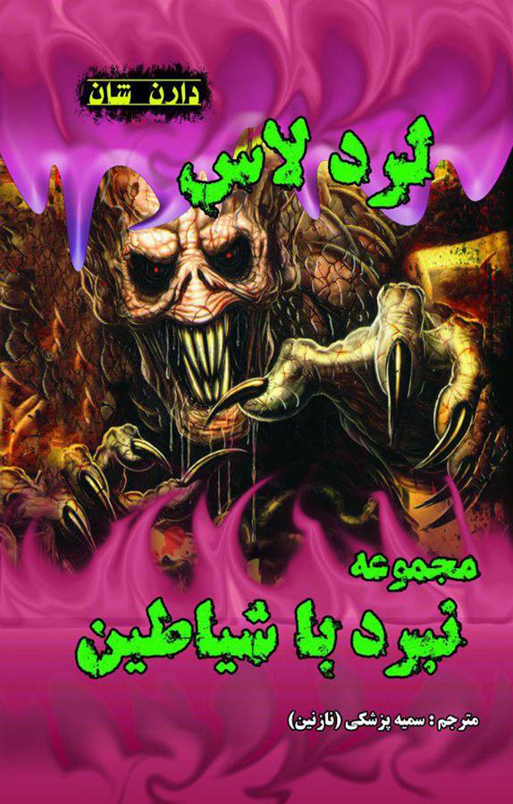 لرد لاس: نبرد با شیاطین- کتاب اول