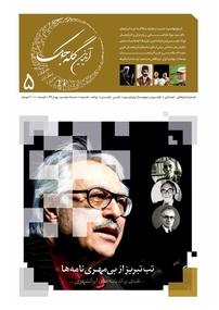 مجله فصلنامه آیدین گله جک شماره ۵