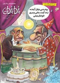 مجله ماهنامه طنز و کارتون خطخطی – شماره ۸۵