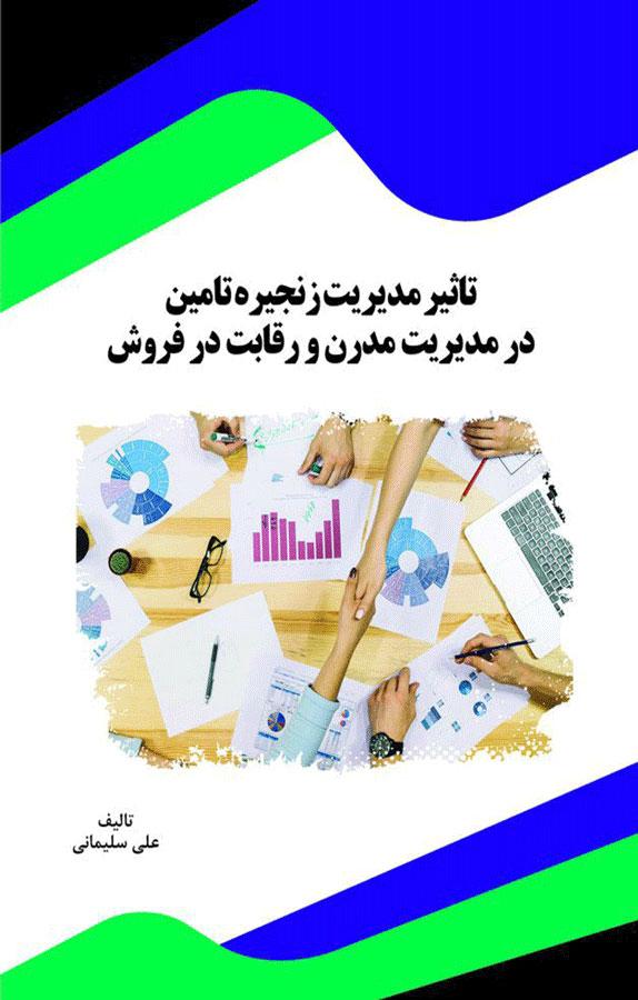 کتاب تاثیر مدیریت زنجیره تامین در مدیریت مدرن و رقابت در فروش