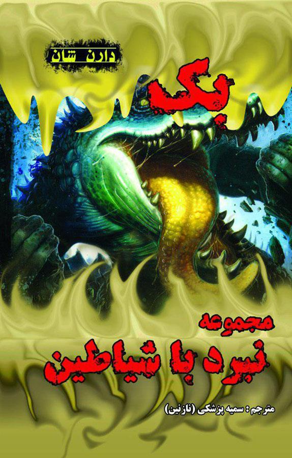 بک: نبرد با شیاطین - کتاب چهارم