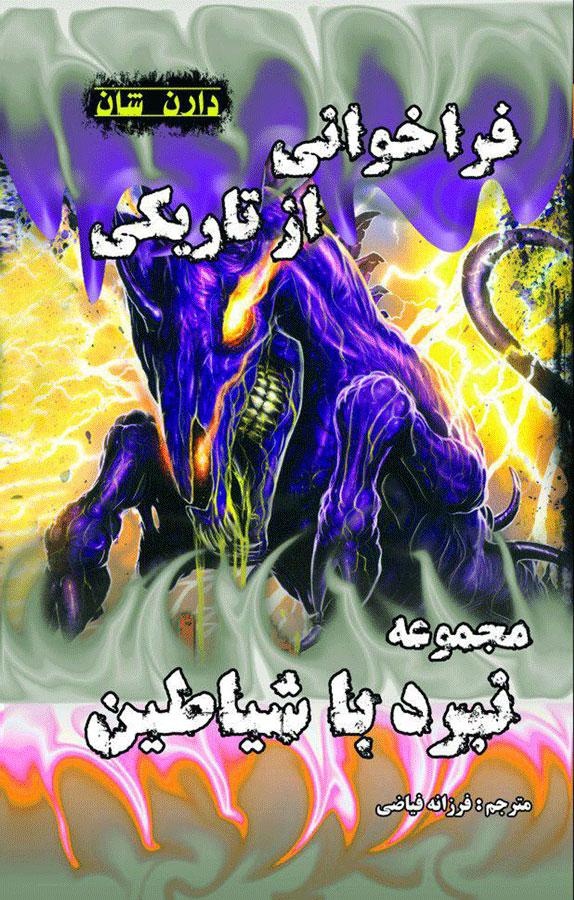 فراخوانی از تاریکی: نبرد با شیاطین - کتاب نهم