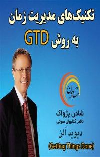 کتاب صوتی تکنیک های مدیریت زمان به روش GTD