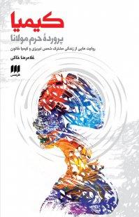 كيميا پرورده حرم مولانا : روايتهايی از زندگی مشترک شمس تبريزی و كيميا خاتون