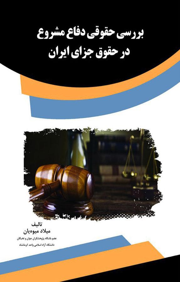 بررسی حقوقی دفاع مشروع در حقوق جزای ایران