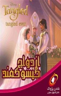 کتاب صوتی ازدواج گیسو کمند