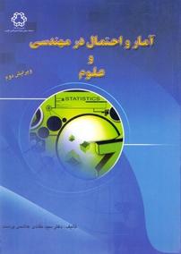 کتاب آمار و احتمال در مهندسی و علوم