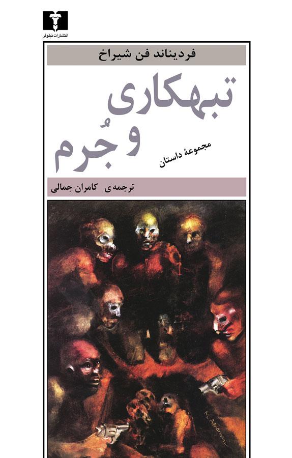 کتاب تبهکاری و جرم