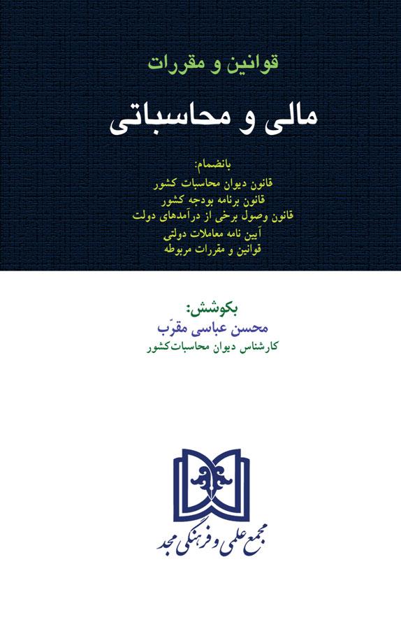 کتاب قوانین و مقررات مالی و محاسباتی
