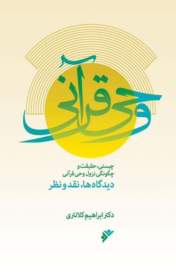 کتاب وحی قرآنی