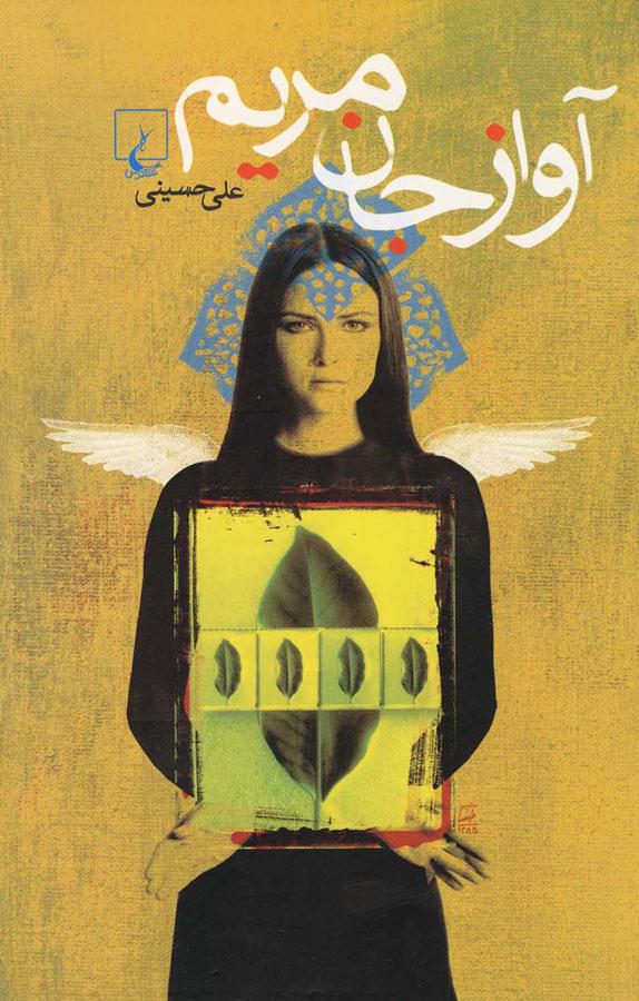 کتاب آواز جان مریم