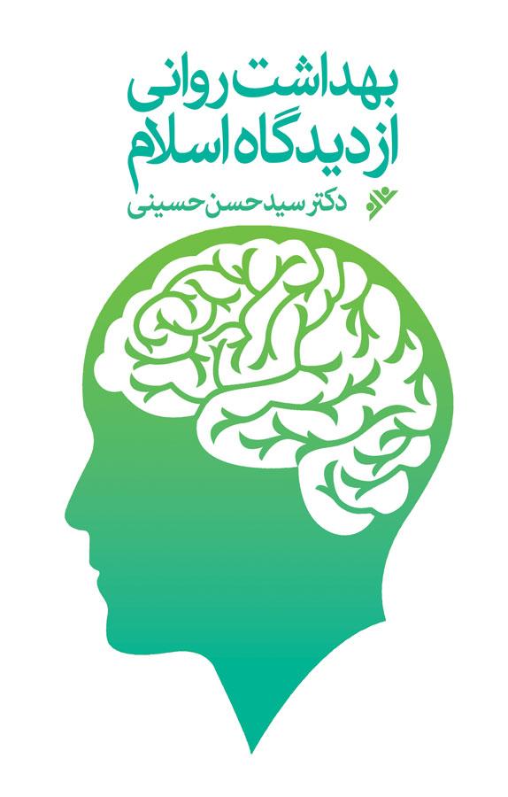 بهداشت روانی از دیدگاه اسلام